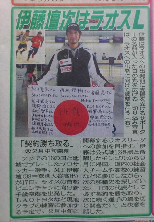 日刊スポーツ 伊藤壇